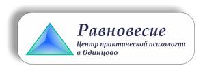 """Психолог в Одинцово. Психологический центр """"Равновесие"""""""