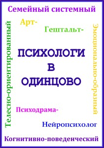 Психологи в Одинцово